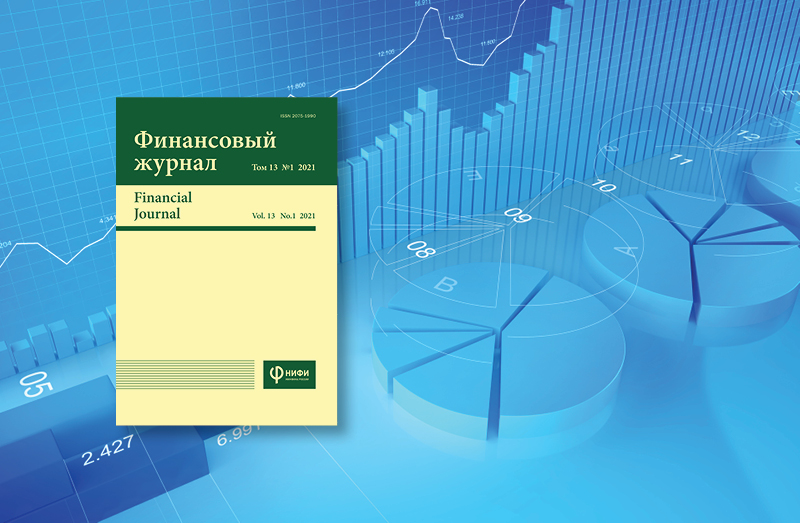 Articles of the First Issue of the Financial Journal 2021